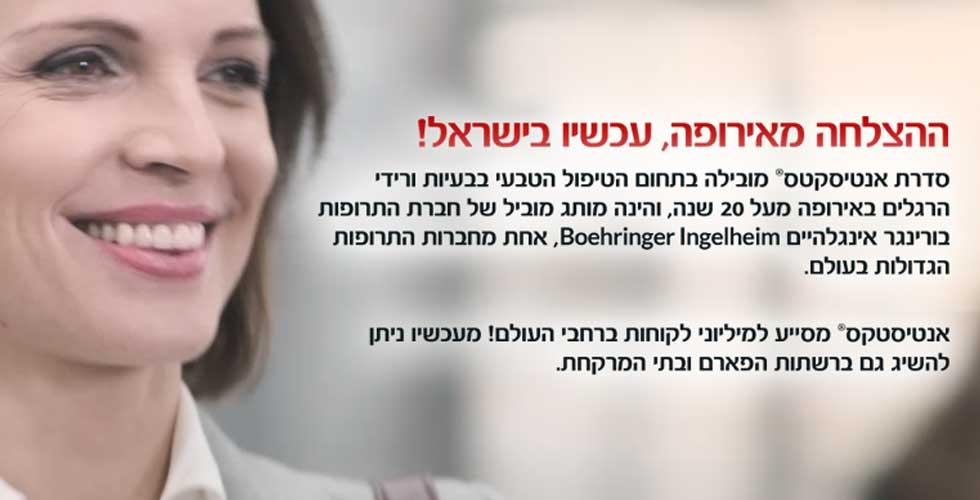 סדרת אנטיסטקס לטיפול בבעיות ורידים בישראל